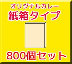 オリジナルカレー紙包み800個