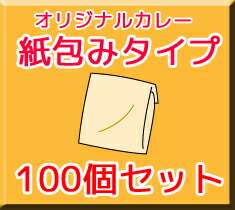 オリジナルカレー紙包み100個