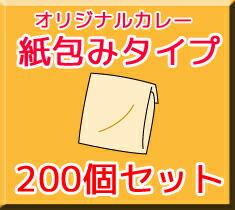 オリジナルカレー紙包み200個