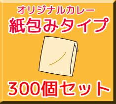 オリジナルカレー紙包み300個