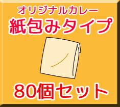 オリジナルカレー紙包み80個