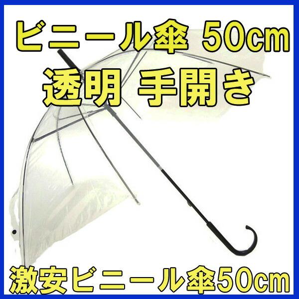 ビニール傘 激安 50cm