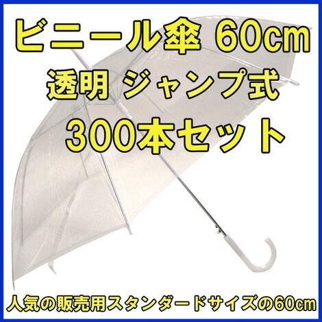 ビニール傘60cm透明