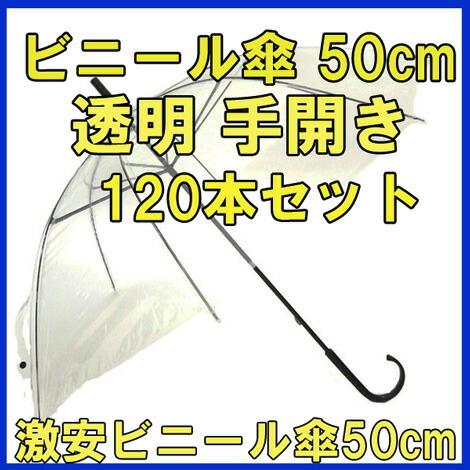 ビニール傘 60cm
