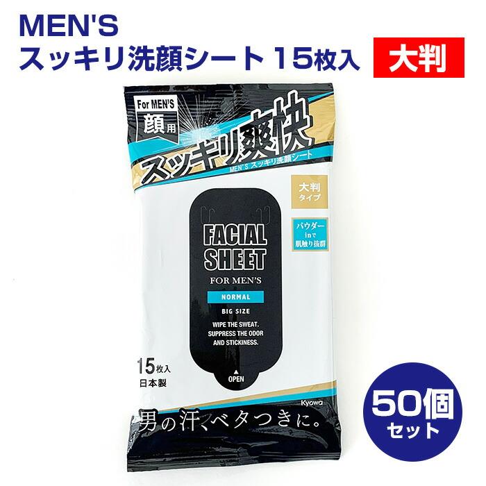 洗顔シート・汗拭きシート