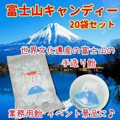富士山キャンディー業務用お菓子