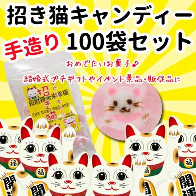 招き猫キャンディー業務用お菓子