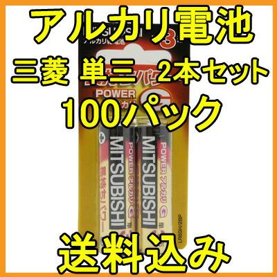 三菱 アルカリ乾電池