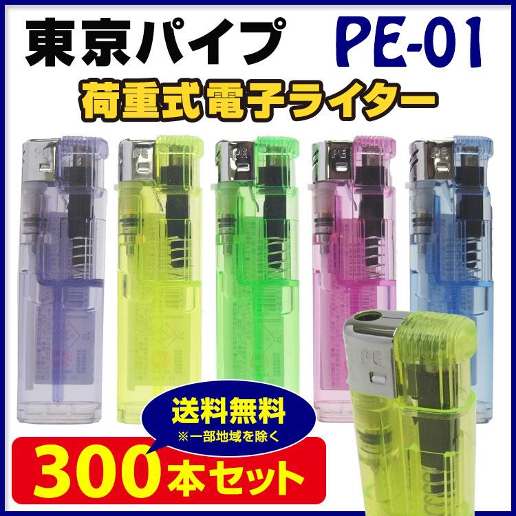 東京パイプイー荷重式使い捨てライター