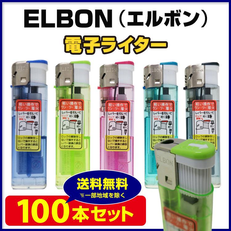 リーイン ELBON 2アクションの電子ライター D-72CR