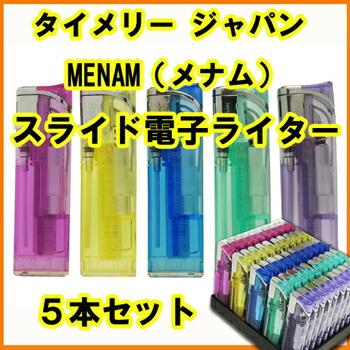 タイメリージャパンMENAM(メナム)
