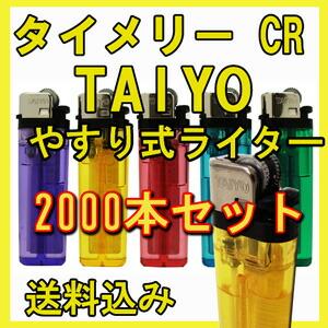 タイメリー CR TAIYO ライター