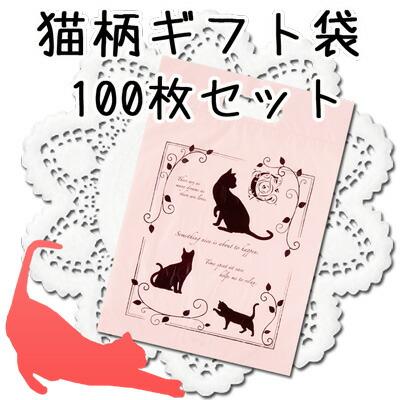 猫ギフト袋