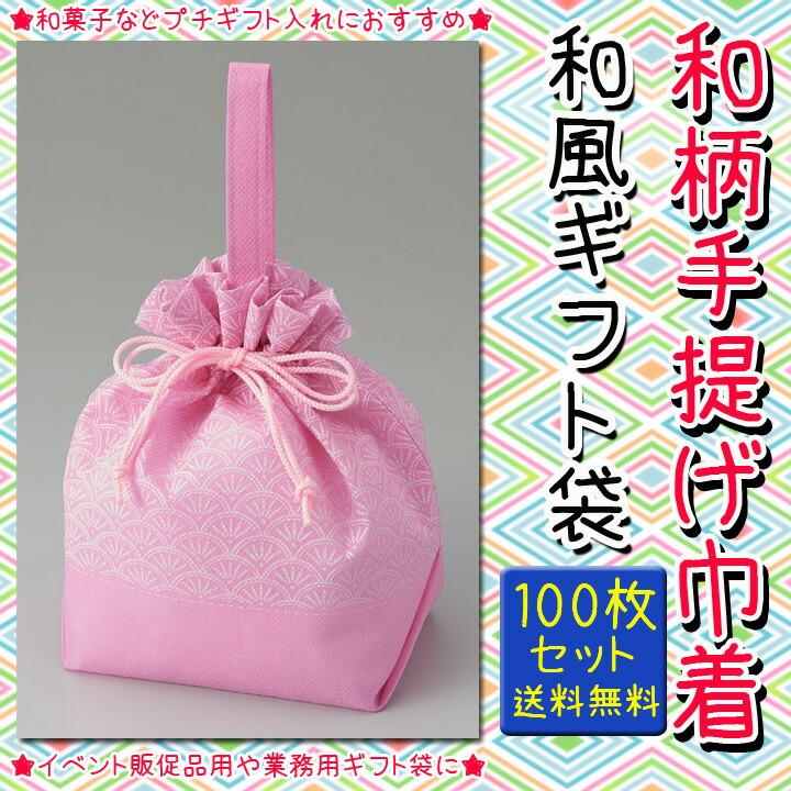 青海波ピンクAC 100枚