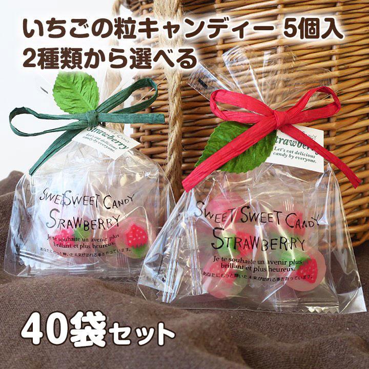 いちごの粒キャンディー