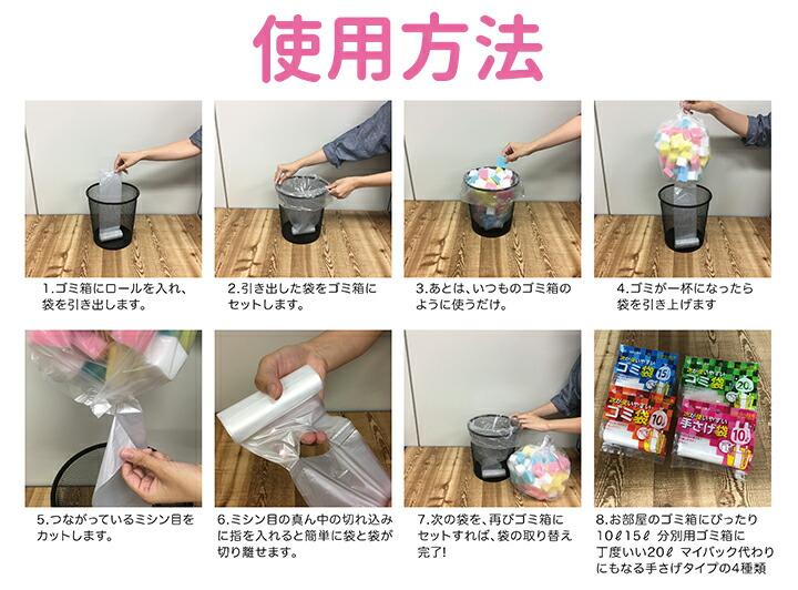 次が使いやすいゴミ袋使用方法