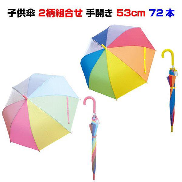 学童傘大量購入
