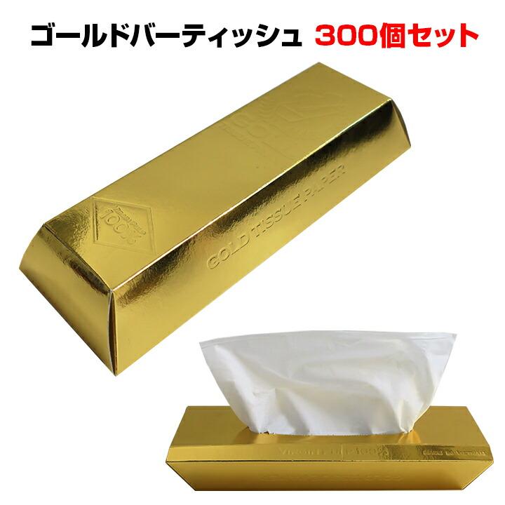ゴールドバー300個