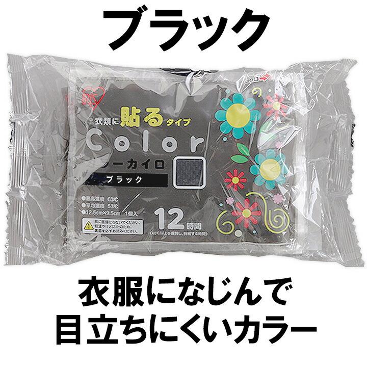国産カイロ カラー 貼るレギュラー黒