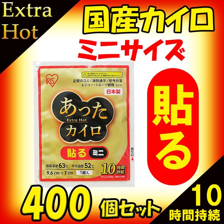 Extra Hotミニサイズ480個