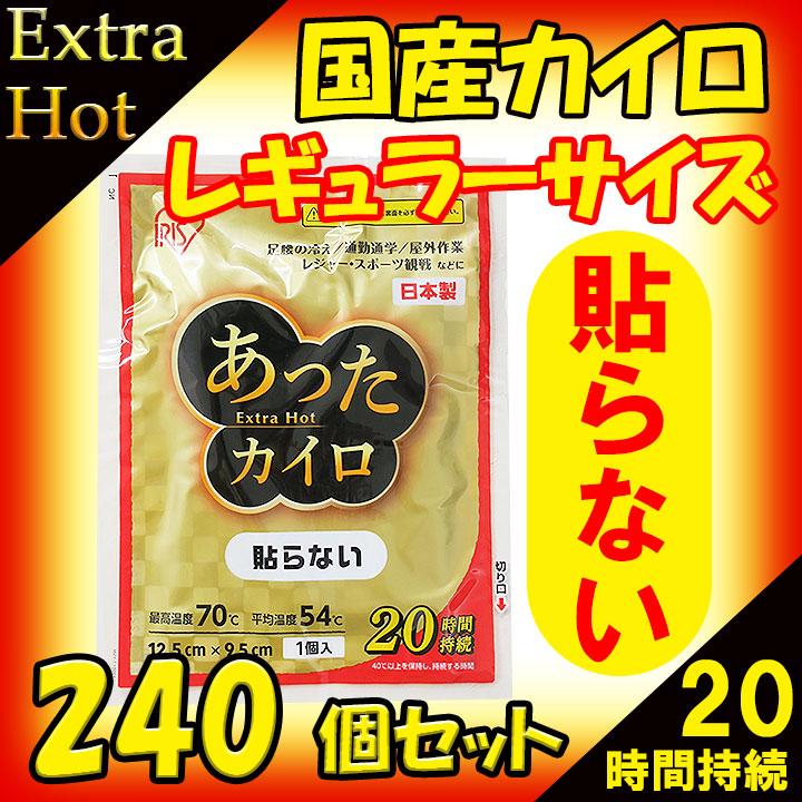 Extra Hot240個