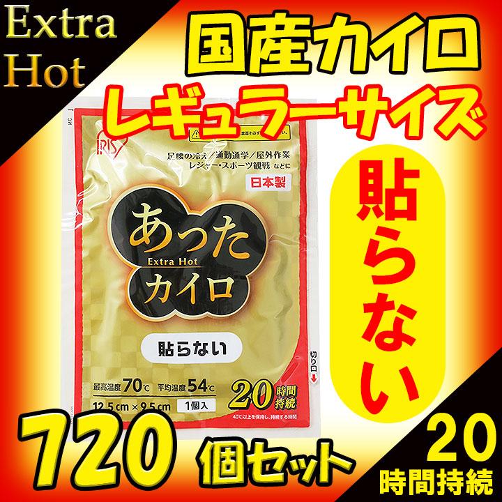 Extra Hot720個