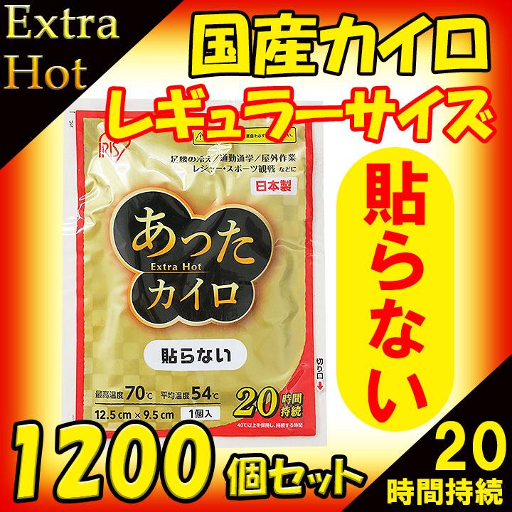 Extra Hot1200個