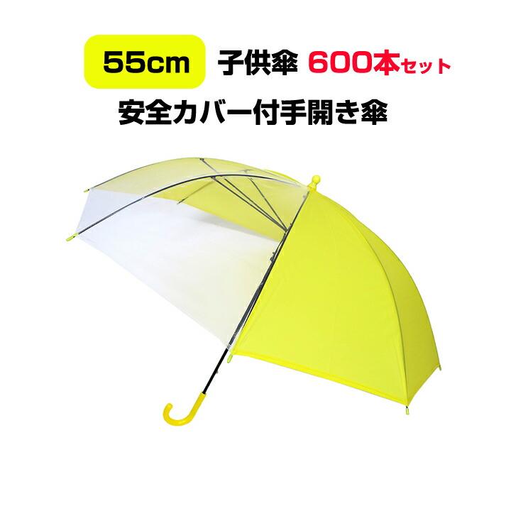子供傘数量サムネイル