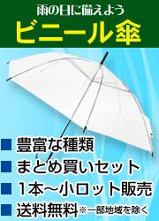 ビニール傘誘導