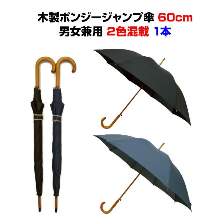 木製ポンジー傘
