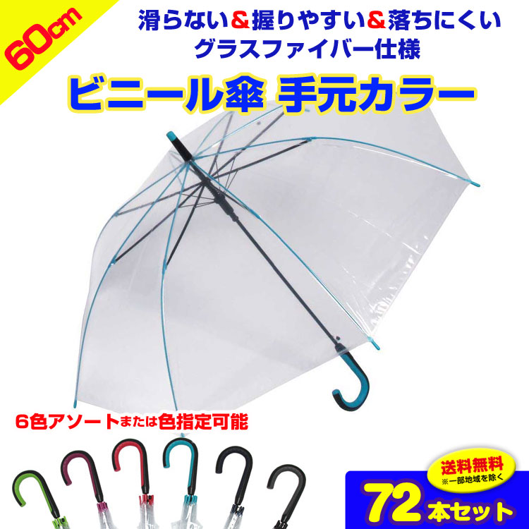 60cmビニール傘大量購入