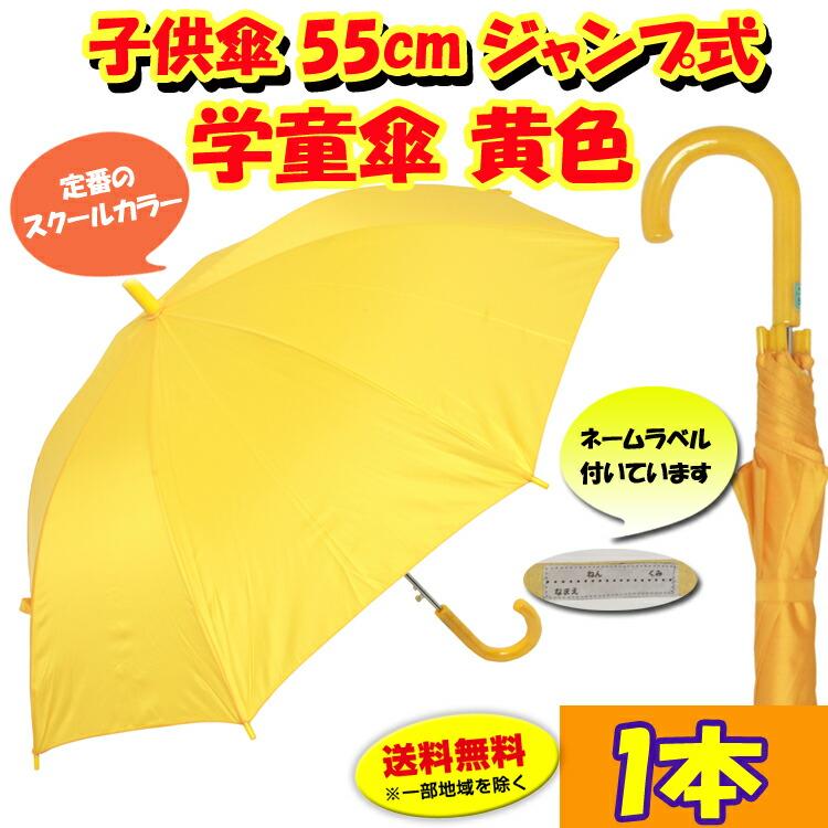 学童傘黄色大量購入