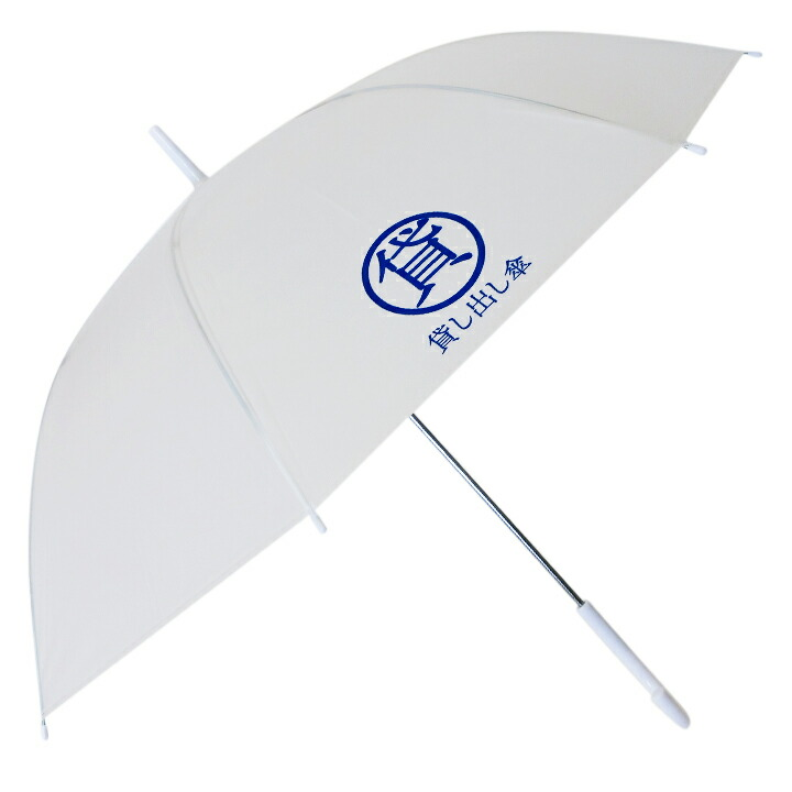 貸し出し傘