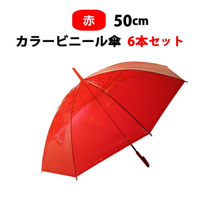 カラービニール傘 50cm