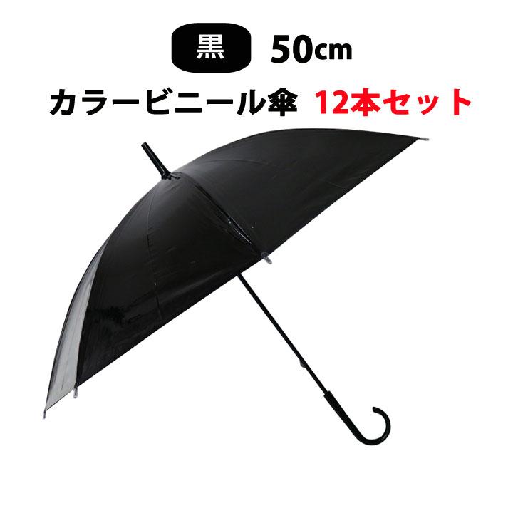 カラービニール傘 激安 50cm