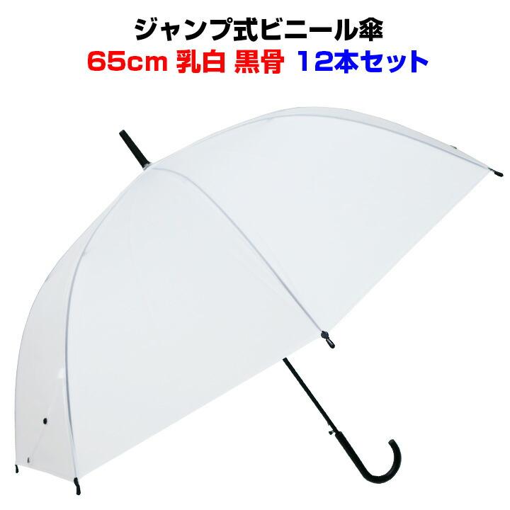 ビニール傘 激安 60cm