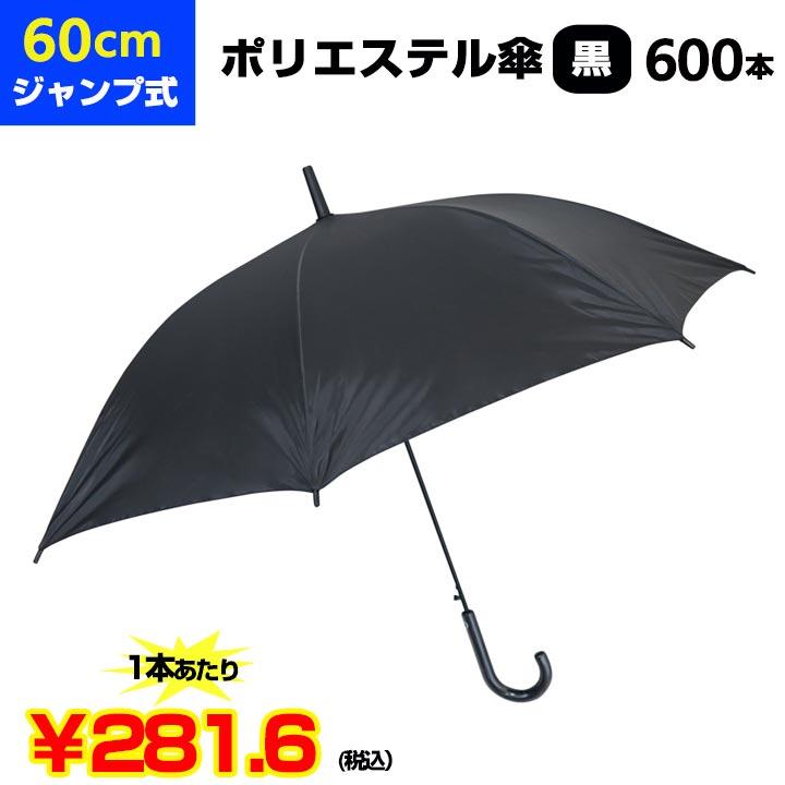 60cm傘 黒ポリエステル傘