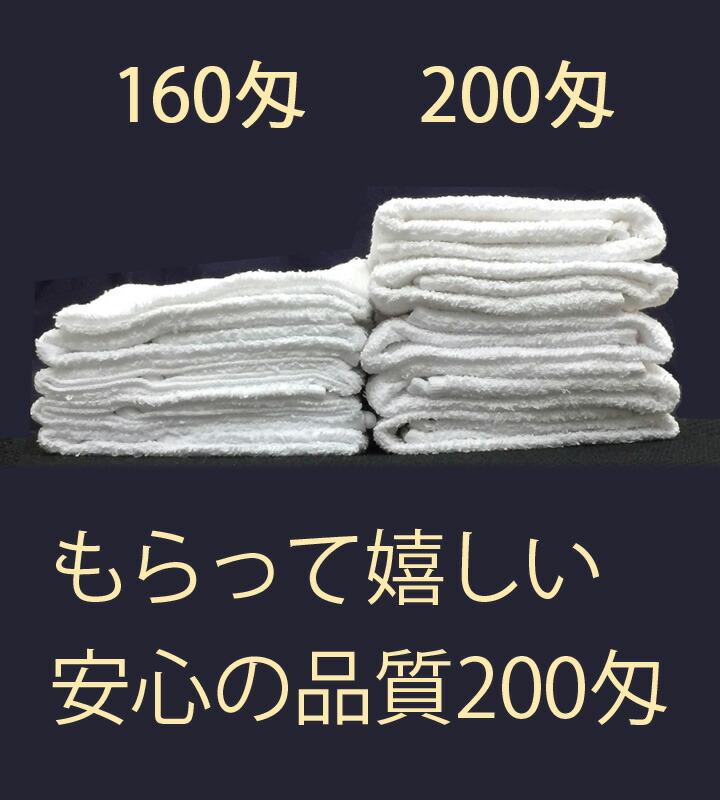粗品タオル、比較