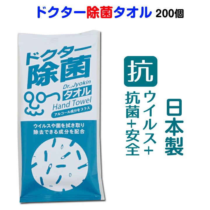 除菌タオル