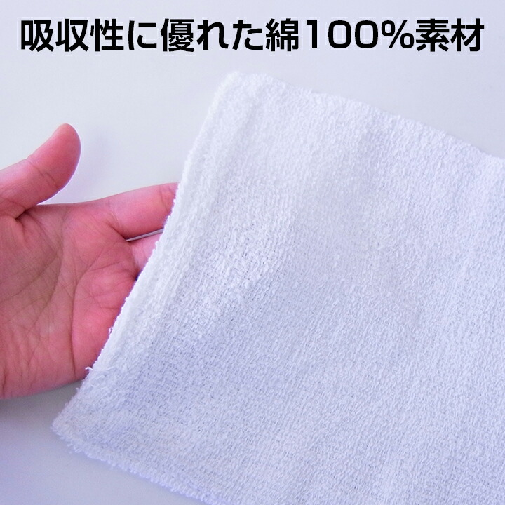 吸収性に優れた綿100%
