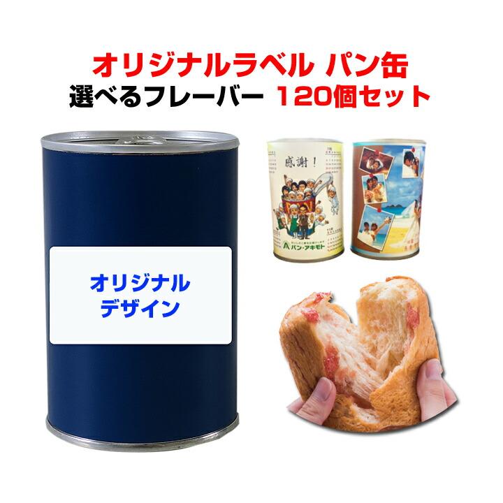 アキモトパン缶