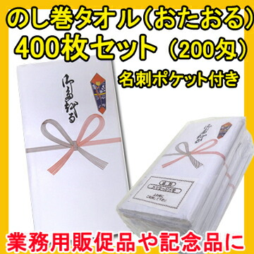 熨斗タオル大量購入