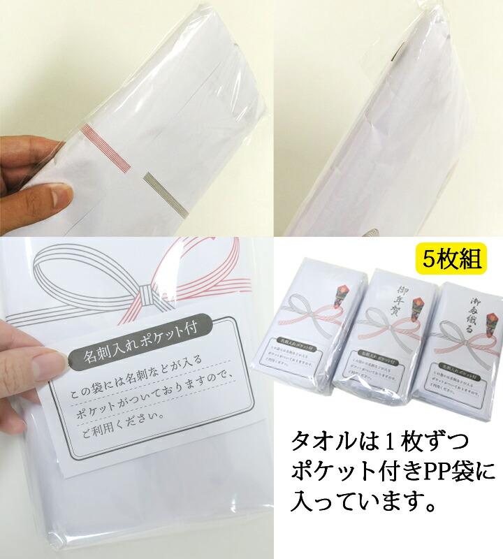 熨斗巻タオル共通