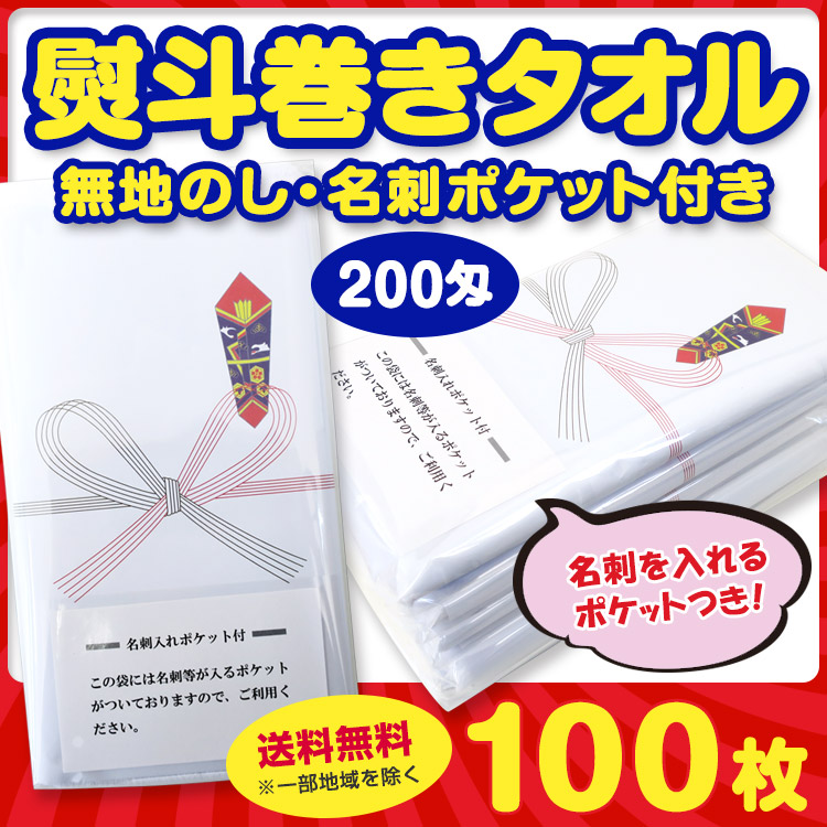 業務用熨斗巻タオル大量