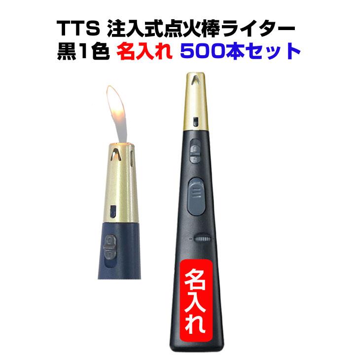 注入式ライター