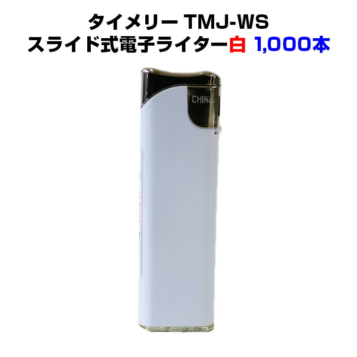 タイメリーリオライター黒