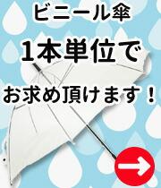 ビニール傘大量購入