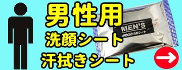 男性用洗顔シート