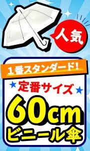60cmビニール傘