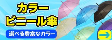 カラービニール傘50cm